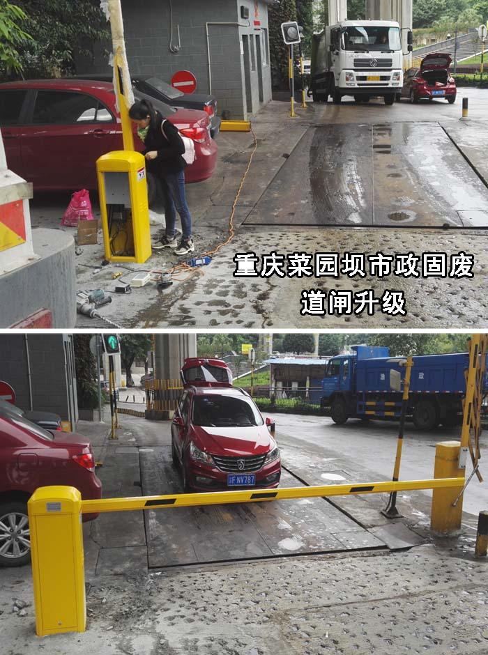 重庆菜园坝市政固废运道闸安装升级